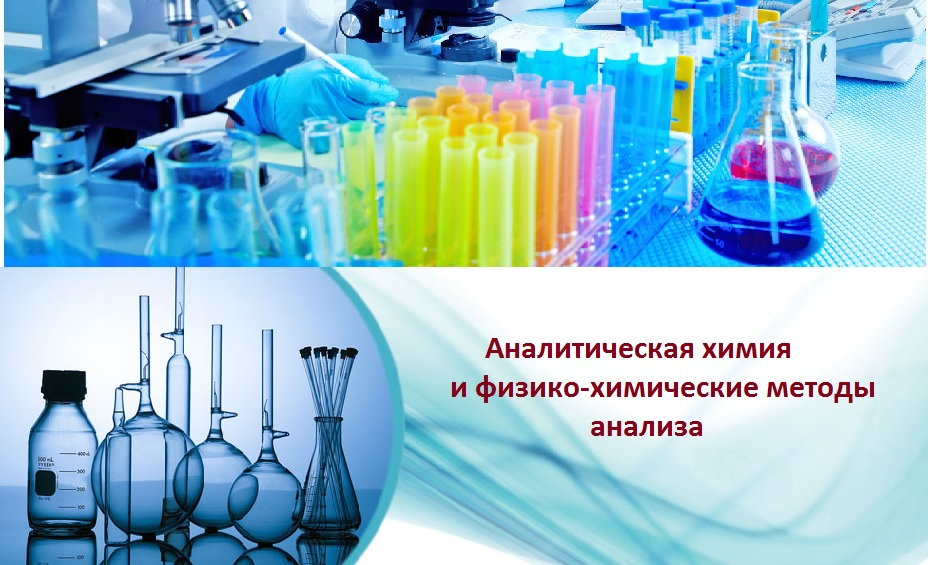 ОПД.05 Общая и аналитическая химия